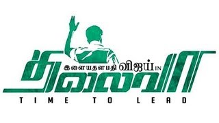 Hope Good News comes for Thalaivaa