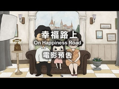 【幸福路上 On Happiness Road】【Yao】