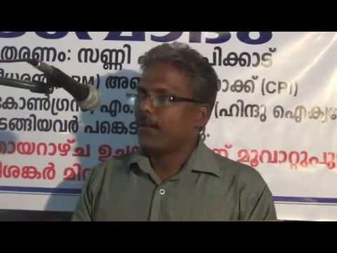 Debate: Political murders, A humanist perspective (Malayalam)