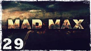 Mad Max. #29: Схватка с Члемом.