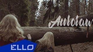 Auroraw - Если Хочешь