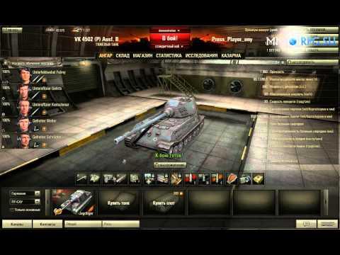 Видео-руководство - Часть 1: все ветки танков