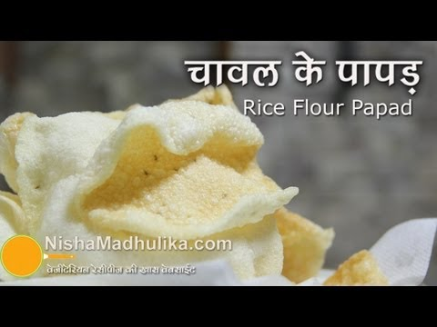 How to make rice papad rice papad recipe video rice flour papad ccuart Image collections