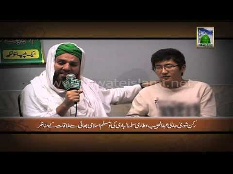 DawateIslami Exposed - Chinese Non Muslim accepting Islam