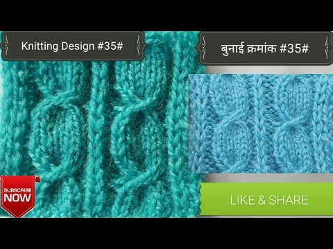 Knitting Design #35# (HINDI)