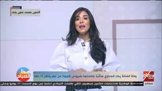 رحيل الفنانة رجاء الجداوي متأثرة بفيروس
