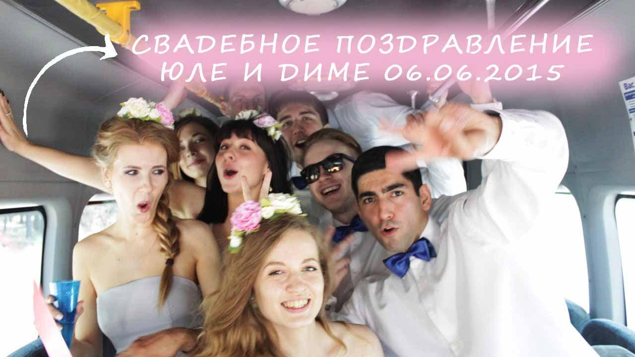 Поздравление от подружки невест