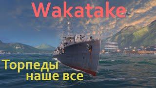 Wakatake. Торпеды наше все