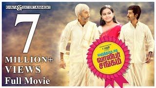 Varuthapadatha Valibar Sangam Full Movie