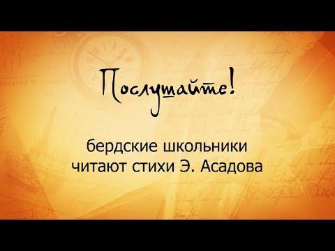 """""""Послушайте! ученики школы №11 г. Бердска читают стихи Э. Асадова"""