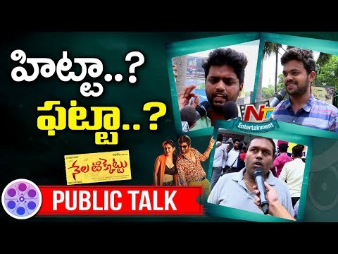Nela Ticket Movie Public Talk | Ravi Teja | Malvika Sharma