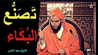 شيخ مغربي يقصف المصلين الذين يتصنعون البكاء في الدعاء خلال شهر رمضان   |   بيناتنا