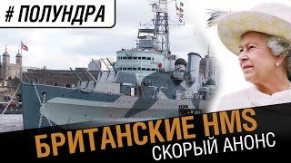 Британские крейсера