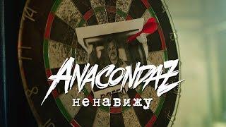 Anacondaz — Ненавижу (18+) Скачать клип, смотреть клип, скачать песню