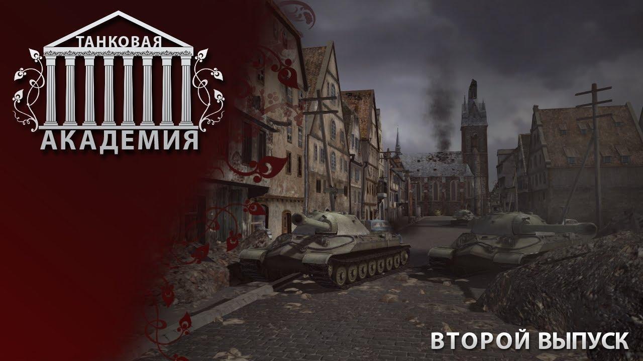 Танковая Академия #2 (Follower - 54% побед / 12 000 боев)