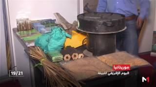 موريتانيا.. نواكشوط تحتضن فعاليات اليوم الإفريقي للبيئة  