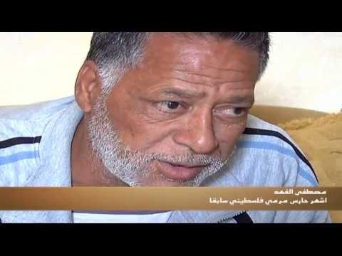 أشهر حارس مرمى فلسطيني.. راتبه لا يكفي لتدعيم جدران البيت
