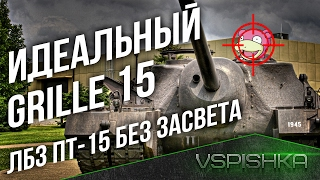 Идеальный Grille 15  ⚡ ЛБЗ ПТ-15