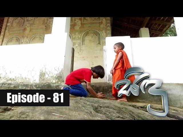 Sidu Episode 81