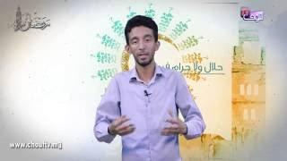 حلال و لا حرام: نديرو التقطيرة ديال الأذن في رمضان؟ | حلال و لا حرام فرمضان