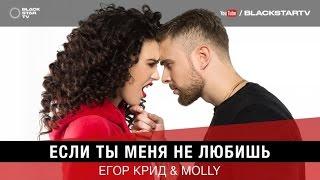 Егор Крид & MOLLY - Если ты меня не любишь (АУДИО) Скачать клип, смотреть клип, скачать песню