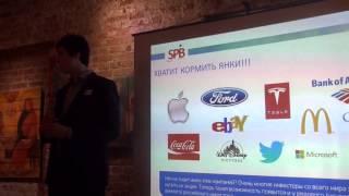 Как и почему инвестировать в акции США через СПБ биржу, Евгений Сердюков, Санкт-Петербургская биржа