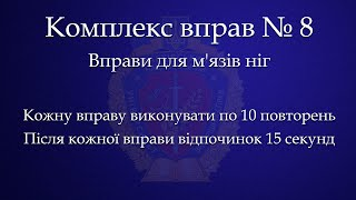 Комплекс вправ № 8 ХНУВС