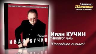 Иван Кучин - Последнее письмо