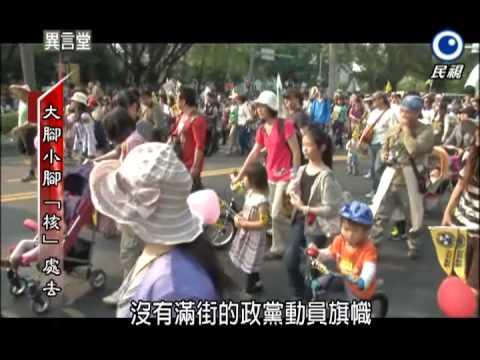 2013.03.16【民視異言堂】大腳小腳「核」處去