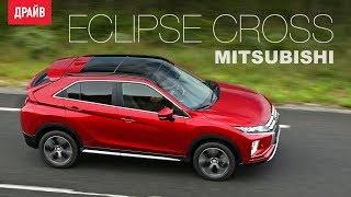 Mitsubishi Eclipse Cross тест-драйв с Никитой Гудковым. Видео Тесты Драйв Ру.