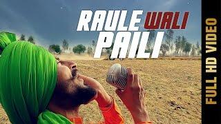 Raule Wali Paili Pamma Dumewal Video HD Download New Video HD