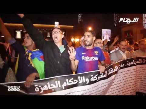فيديو الأيام24..وقفة بالرباط في الذكرى الأولى لوفاة محسن فكري
