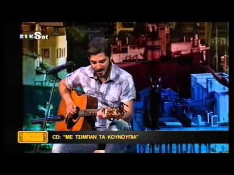 Σταύρος Ναθαναήλ -Εντέχνως(ρικ)