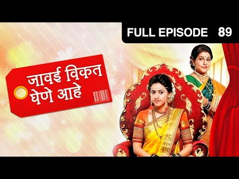 Jawai Vikat Ghene Aahe - Episode 89 - June 11, 2014