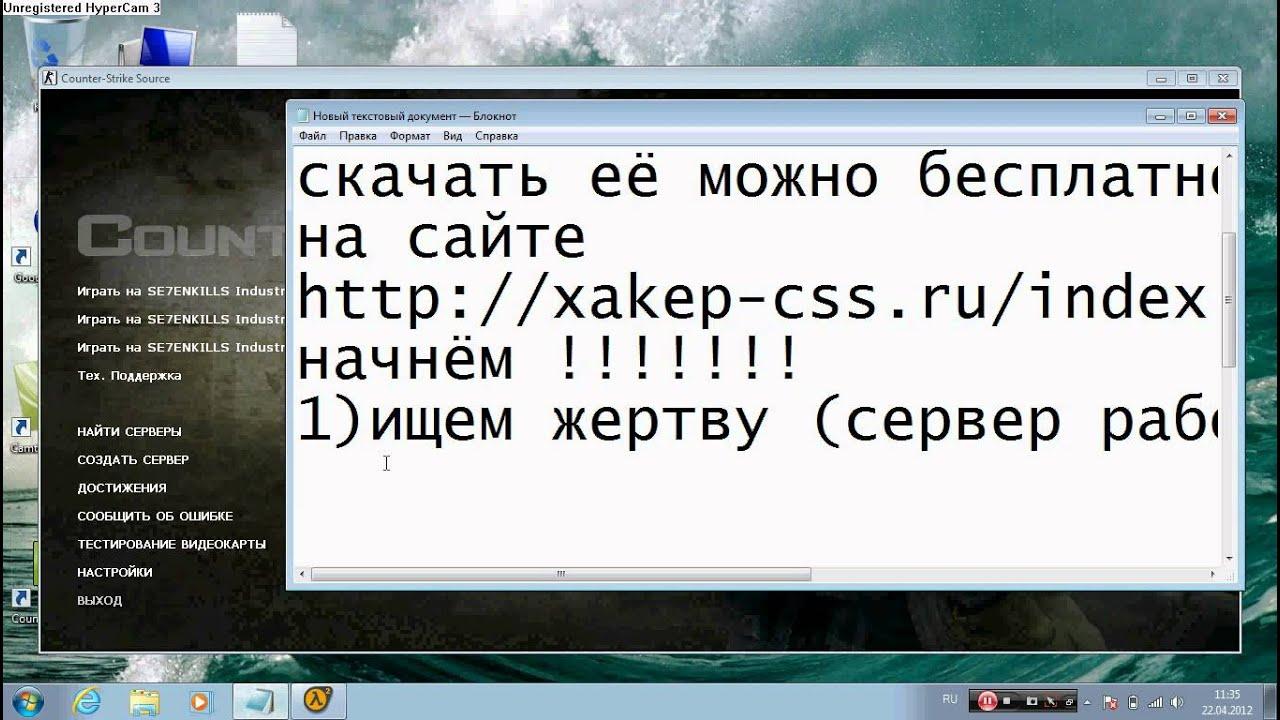 Скачать админку для сервера css v хостинг серверов css v71