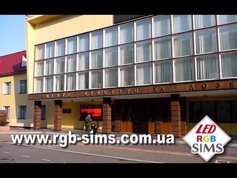 Проект №66 LED SIMS RGB Technology - производитель светодиодных экранов бегущая строка