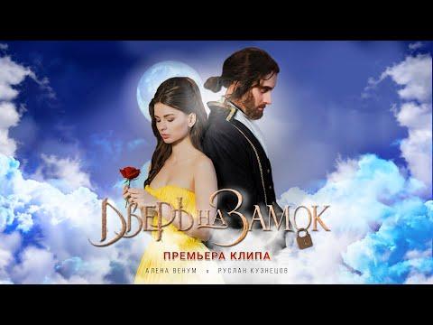 Алёна Венум & Руслан Кузнецов - Дверь На Замок