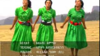 Eskedar Hamesalu - Tega Beyign ጠጋ በይልኝ (Amharic)