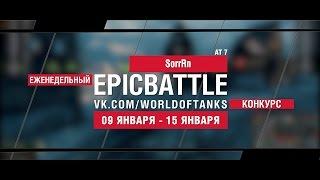 EpicBattle! SorrRn / AT 7 (еженедельный конкурс: 09.01.17-15.01.17)