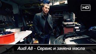 Меняем масло на Audi A8 D3, очередной сервис     Бортовой журнал Денис Рем Дестакар