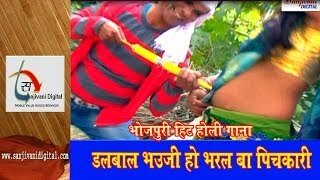 2014 New Bhojpuri Hot Holi Song Dalbala Bhauji Ho Bharal