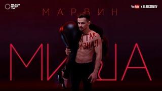 Миша Марвин - Я так и знал (АУДИО) Скачать клип, смотреть клип, скачать песню