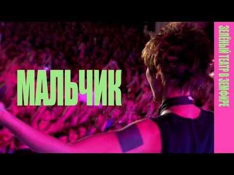 Клипы Земфира - Мальчик (live) смотреть клипы