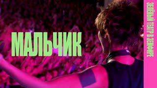 Земфира - Мальчик (live)