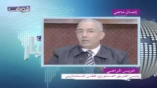 الراضي:لهذه الأسباب تعريت على بنكيران | خبر اليوم