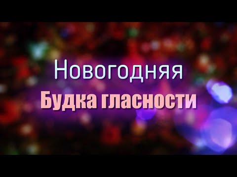 Бердчане поздравляют жителей города с Новым годом!