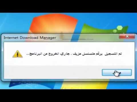 طريقة ازالة الرقم التسلسلي في برنامج Internet Download Manager