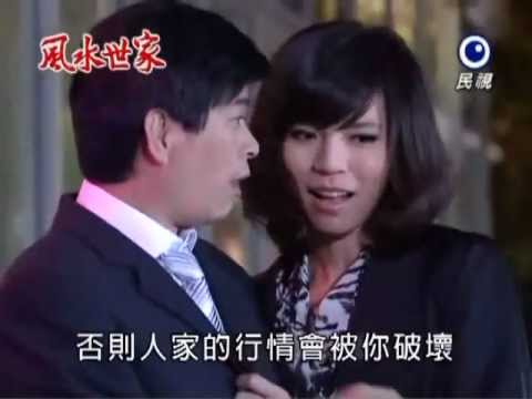Hình ảnh trong video 風水世家 林國輝與貝拉親密關係上
