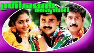 Three Men Army Malayalam Comedy Full Movie Dileep