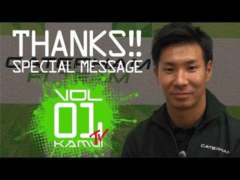 小林可夢偉/KAMUI KOBAYASHI  KAMUI SUPPORTにご協力してくださったみなさまをはじめ、すべての可夢偉ファンのみなさまへの感謝のメッセージ。